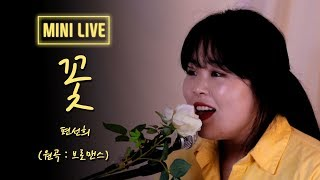 편선희 (Pyun Sun Hee) - 꽃 [원곡 : 브로맨스 VROMANCE] Cover