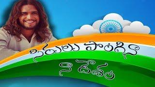 సిరులు పొంగిన నా దేశం//Happy Independence Day//Letest Telugu Christian 2017 Songs//Nefficba