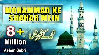 मोहम्मद के शहर में Mohammad Ke Shaher Mein_ Haji Aslam Sabri_ Superhit Qawwali