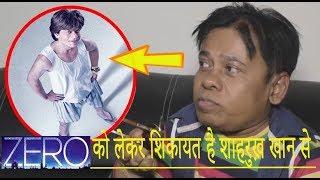 Actor KK Goswami Angry Reaction On Shahrukh Khan Zero Movie Teaser width=