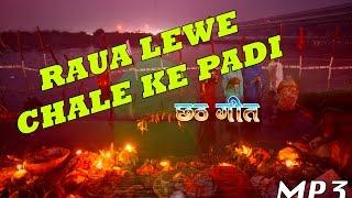 RAUA LEWE CHALE KE PADI   CHHATH GEET 2016   SONU RAJ TIWARI   CM MUSIC INDIA