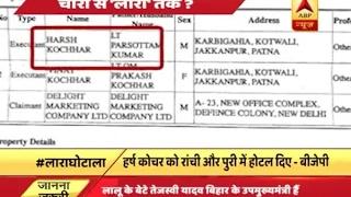 Chara to Lara Scam: Lalu Yadav accused of acquiring benami property worth Rs 950 crore