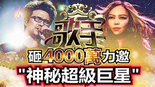 """湖南衛視【歌手2018】疑曝光!""""神秘超級巨星""""4000萬加盟~"""