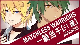 【Sojiro ・ 蓮】 Matchless Warriors「一騎当千」Ikkitousen 歌ってみた