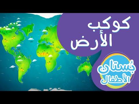 كوكب الأرض | فيديو تعليمي للأطفال