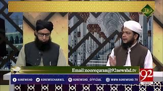 Noor e Quran | Khulasa Para 21 | Professor Mujahid Ahmed | 6 June 2018 | 92NewsHD
