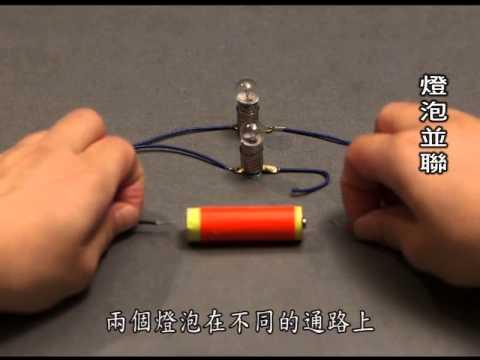 燈泡的串、並聯 - YouTube