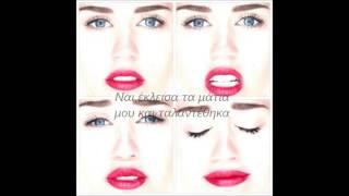 Miley Cyrus - Wrecking Ball (Greek Lyrics)