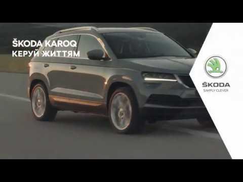 Skoda Karoq Active
