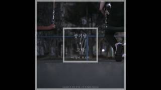 공기남,고닥 - 이 밤이 외로워(feat.406호 프로젝트)