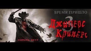 ДЖИПЕРС КРИПЕРС-3 / Страх имеет запах