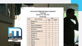 Health Experts Sound Alert On Epidemics In State| Mathrubhumi News