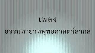ธรรมทายาทพุทธศาสตร์สากล - Tee KKU feat.Golf