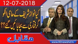 What did Asif Ali Zardari lie with the Supreme Court | Muqabil | 12 July 2018 | 92NewsHD