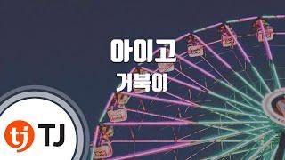 [TJ노래방] 아이고 - 거북이 (Aigoo - Turtles) / TJ Karaoke