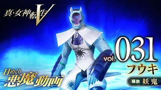 Demons and gameplay keep coming in Shin Megami Tensei V\'s latest clips