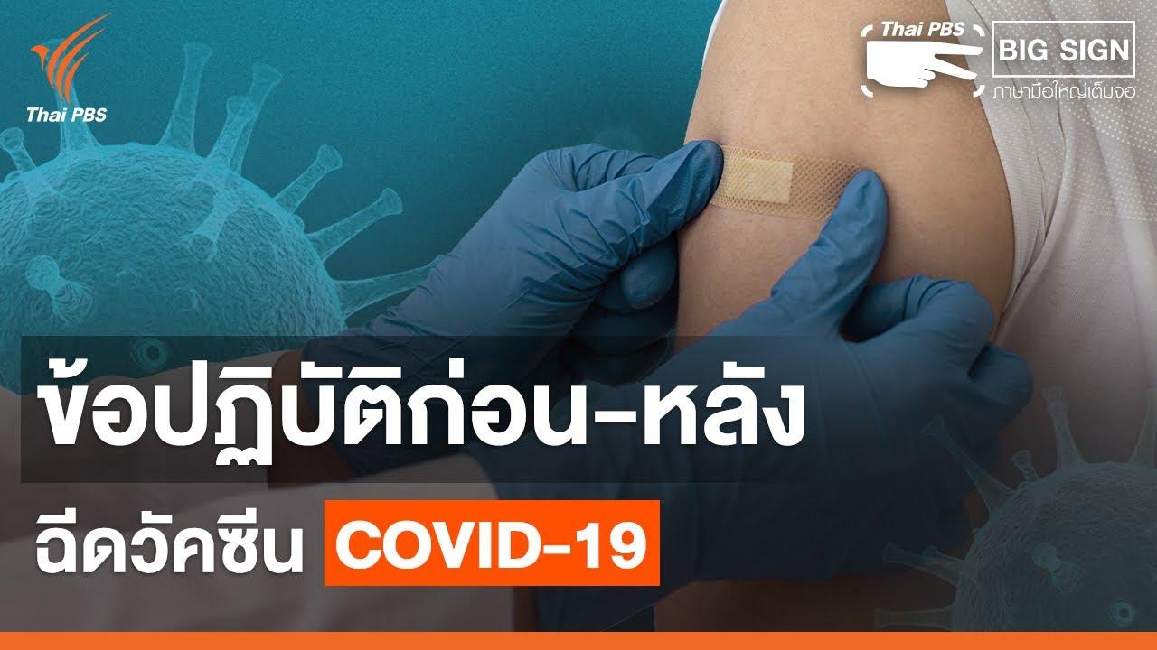 ข้อปฏิบัติก่อน-หลังฉีดวัคซีนโควิด-19
