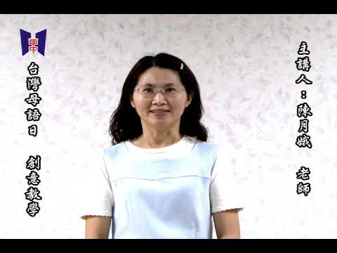 創意台灣母語日教學影片第四集 - YouTube