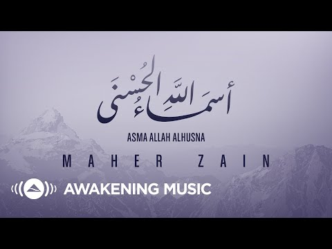 Maher Zain - Asma Allah Alhusna (Official Video) | ماهر زين ـ أسماء الله الحسنى | Ramadan 2020 Gift