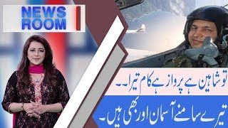 News Room | Special Program on 53rd Defense Day | 6 Sep 2018 | 92NewsHD