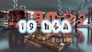 መፃወድያ ድራማ ክፋል 19 | Metsawedya Episode 19
