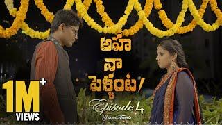 Aha Na Pellanta - Grand Finale - Episode 4 || Mahathalli