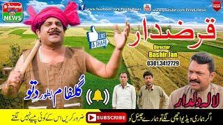 Dittu Ke Qarz Daar | Gulfam Khan Pendu News