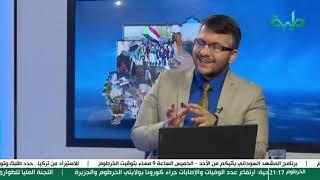 بث مباشر لبرنامج المشهد السوداني | المستجدات الأمنية .. وحصاد الأسبوع | الحلقة 255