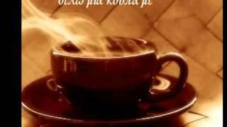 καφε και τσιγαρο!!
