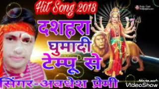 New Song 2018 durga puja ,singer awadhesh premi