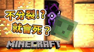 Minecraft 都市傳說大追擊 - 史萊姆泡岩漿不分裂直接死亡?