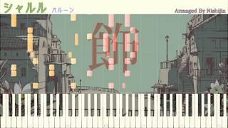 【ピアノ】シャルル/バルーン
