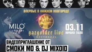 Смоки Мо ft. Dj Mixoid - Видеоприглашение в Нижний Новгород (03.11 / MILO Concert Hall)