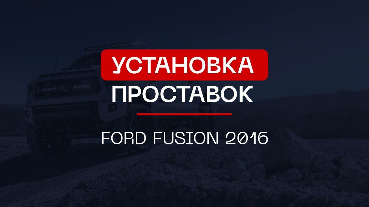 ⚙️Проставки для увеличения клиренса на автомобиль Ford Fusion 2016 | ⭕️Автопроставка