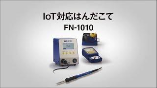 【HAKKO FN-1010】先進のIoT対応はんだこて_機能紹介