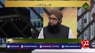Shukar Guazari Kya hai? | Noor e Quran | 31 May 2018 | 92NewsHD