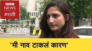 Pakistan Girl decides to drop Father's name। या मुलीला वडिलांचं नाव टाकायचंय. (BBC News Marathi)