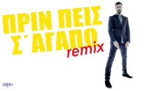 Γιώργος Σαμπάνης - Πριν Πεις Σ' Αγαπώ (Official Remix by Teo Tzimas & Nikos Markoglou)