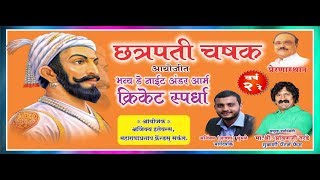 Chatrapati Chashak Nashik Live Cricket Match Event - 18 February 2019