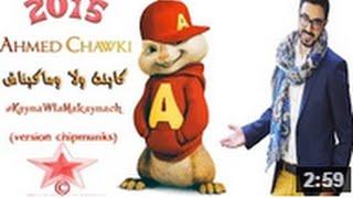 Ahmed Chawki - Kayna Wla Makaynach (version chipmunks) كاينة ولا ماكيناش