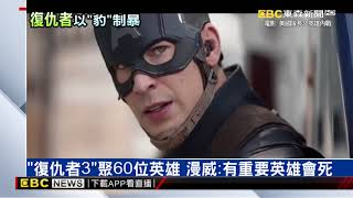「黑豹」新預告曝光 明年將加入「復仇者3」