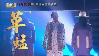 2017.12.23《金曲撈Golden Melody》預告 華語樂壇巨星齊聚一堂 經典好歌再現!