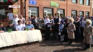 В День знаний в с Комарово состоялось торжественное открытие новой школы