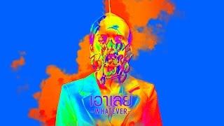 เอาเลย (Whatever) - BOWKYLION | Official Video