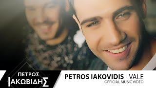 Πέτρος Ιακωβίδης - Βάλε | Petros Iakovidis - Vale (Official Music Video HD)