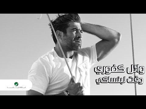 Wael Kfoury ... Waet Lbensaki - Lyrics Video   وائل كفوري ... وقتلبنساكي - بالكلمات