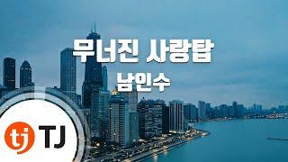 [TJ노래방] 무너진사랑탑 - 남인수(Nam, In-Soo) / TJ Karaoke