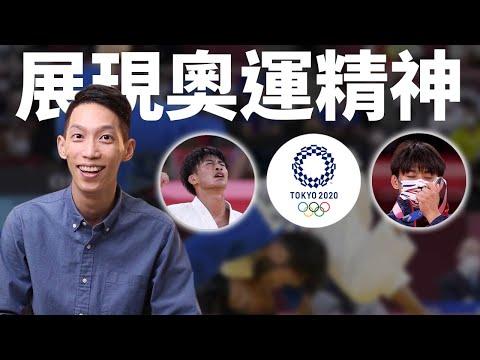 看楊勇緯一個動作,讓我真覺得他有運動家精神!看2020東京奧運各種感人的故事 - YouTube