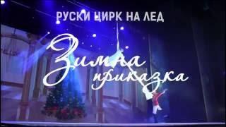 Зимна Приказка! Руски цирк на лед за първи път в България!