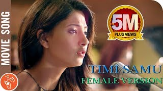 Timi Samu Female Verison | DREAMS Nepali Movie | Anmol K.C, Samragyee R.L Shah, Bhuwan K.C